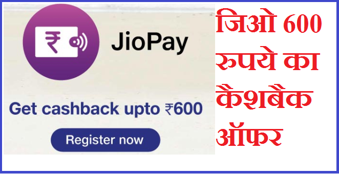 Jio introduce Jio AutoPay with a Cashback Rs.600