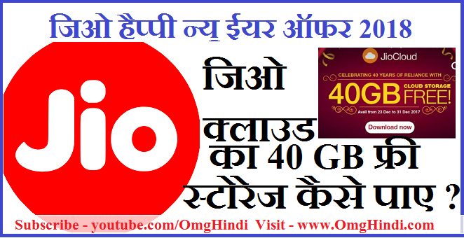 what is reliance jio cloud offer 2018